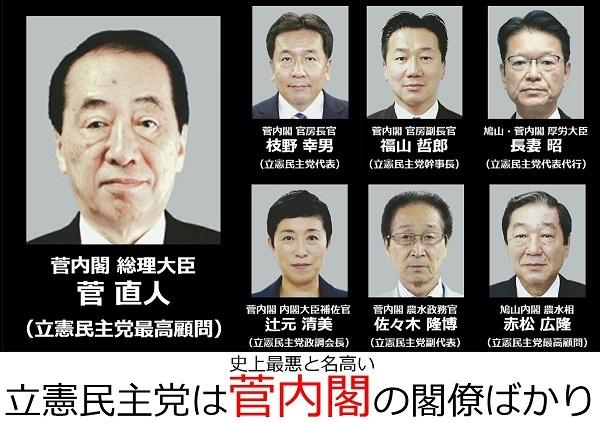 立憲民主党の役員は日本史上最悪の内閣と呼ばれてる菅内閣の閣僚ばかり!
