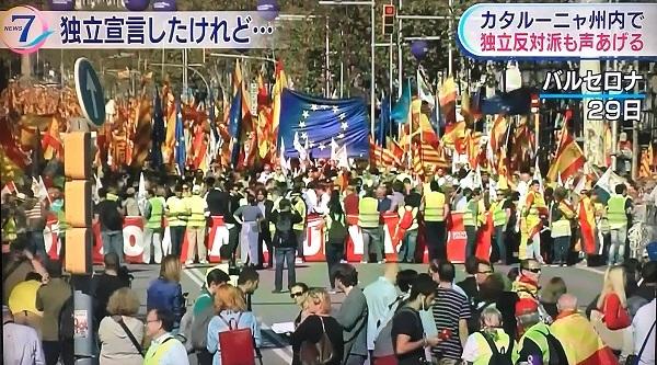 カタルーニャ、独立宣言をしたものの、最新の調査では賛成が41%、反対が55%。スペイン国旗を纏った独立反対派の大規模なデモも行われる。EUの旗も見える。