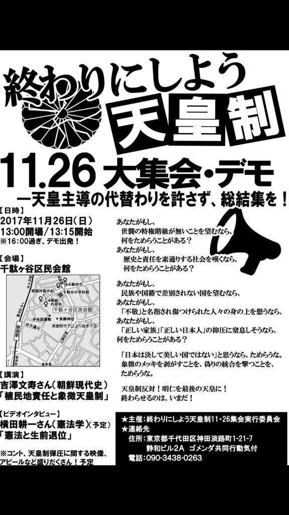 20171126終わりにしよう天皇制 11.26大集会・デモ(原宿駅)
