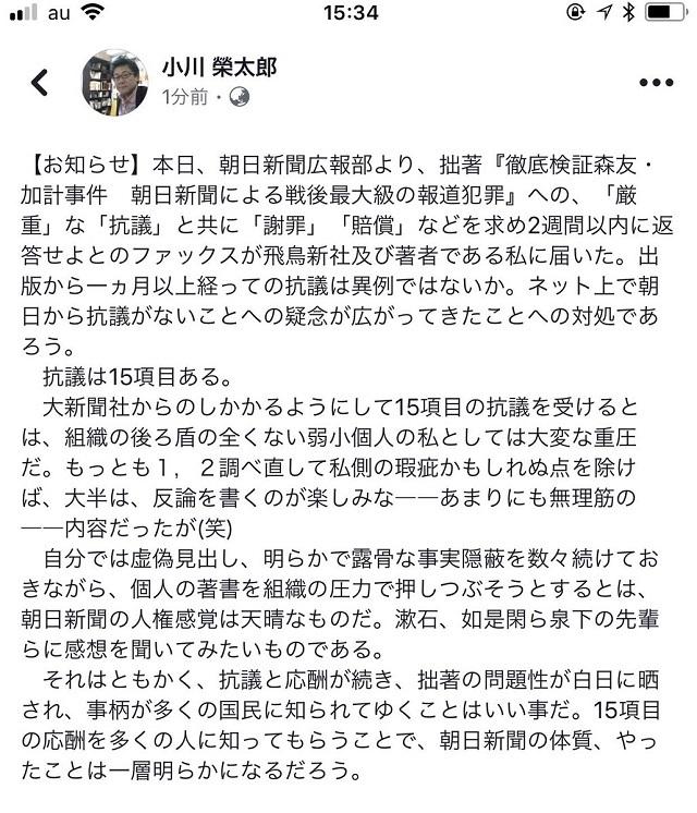 小川榮太郎【お知らせ】本日、朝日新聞広報部より、拙著『徹底検証森友・加計事件 朝日新聞による戦後最大級の報道犯罪』への、「厳重」な「抗議」と共に「謝罪」「賠償」などを求め2週間以内に返答せよとのファッ
