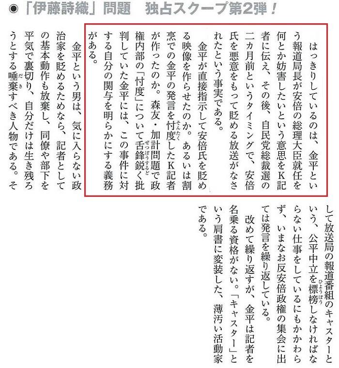 月刊HANADAで山口敬之氏が書いた金平批判は必読。TBSが2006年にやらかした印象操作映像事件は、安倍晋三を憎悪する金平が、首相就任を阻止するべく、意図的にやらせた疑惑があるらしい。金平の背後には、同じく安倍