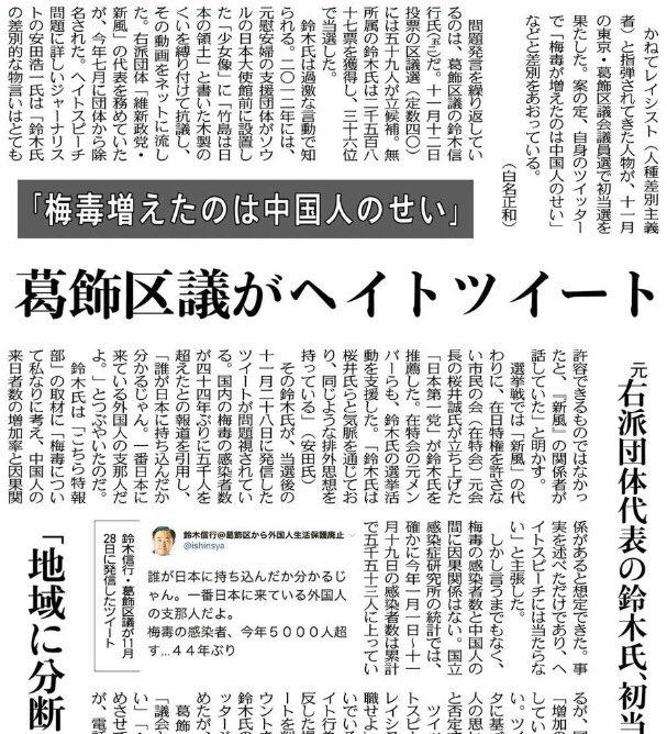 東京新聞、葛飾区議、ヘイト投稿 梅毒増加、根拠なく「中国人のせい」