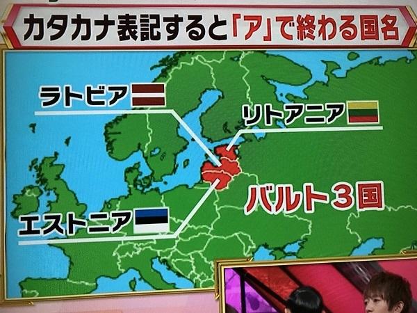 どぉもー!TBSさん!これは、空前絶後のぉ!間違いであります!エストニアはバルト諸国で一番!北ぁ~っ!超絶怒涛の抗議を!し・ま・せ・ん!これからもよろしくね!エストニアを愛し、エストニアに愛された大使館