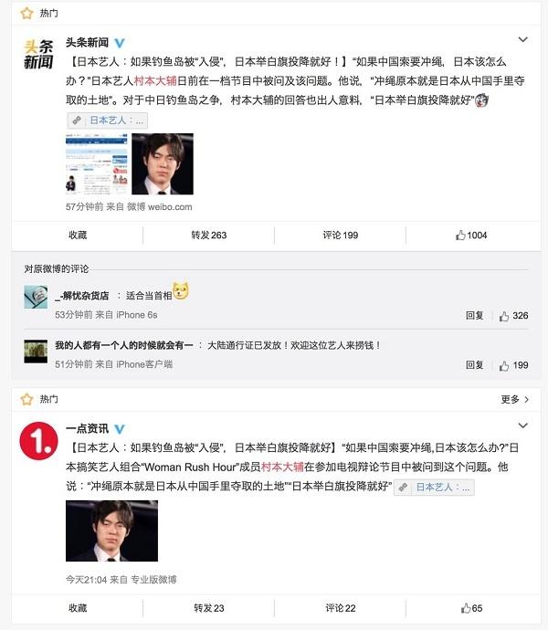 中国で英雄になった、おめでとう、中共メディア環球時報が絶賛!村本大輔(ウーマンラッシュアワー)「侵略されたら殺される。殺してまで国や身内を守らない。沖縄は中国から取ったから渡す」