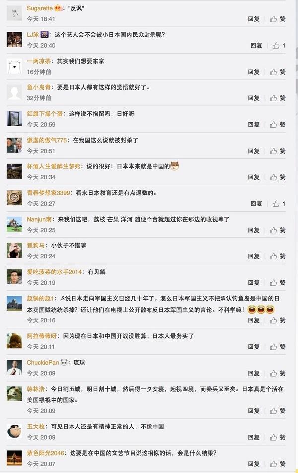 ウーマンラッシュアワーの村本大輔氏に対して中国人の意見:「彼は真実を言ったため小日本の国民にボイコットされない?」「琉球より実は東京が欲しい」「村本大輔殿は日本首相になれ」「よく言った、元々は中国の物