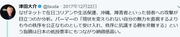 津田大介氏「ネットで在日コリアンや生活保護、沖縄、障害者といった弱者への攻撃が目立つ」⇒ 韓国系日本人3世「在日を一括りに弱者と呼ぶことこそ差別」