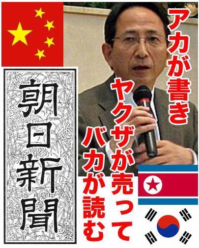 「アカが書き、ヤクザが売って、バカが読む」と嘲笑されるようになっている朝日新聞。もう朝日新聞の権威はどこにもない。