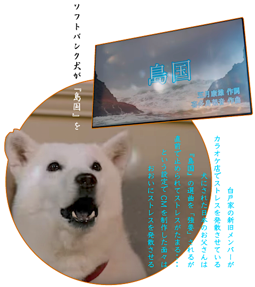 ソフトバンクCM「家族みんなでエヴァ熱唱」篇ソフトバンクが所得隠し1.4億円!申告漏れ約62億円・CMで犬が「島国」を選曲・韓国の侮蔑語