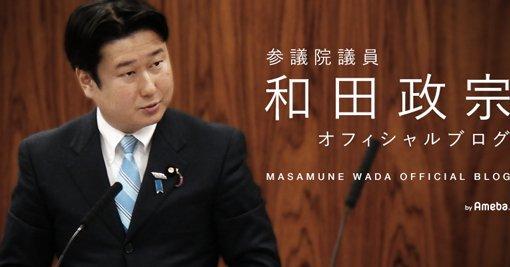 和田政宗オフィシャルブログ