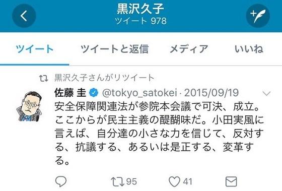 「民衆の敵」の脚本家である黒沢久子(くろさわ・ひさこ)は、ツイッターで、共産党の志位和夫の安倍内閣不信任案賛成演説をリツイートしたり、東京新聞の佐藤圭の安保法案批判をリツイートしたりしており、間違いな
