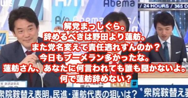"""【ファインプレー】小松靖アナ、小西議員と原口議員の目の前で視聴者からの""""厳しいコメント""""を次々と読み上げる!(※動画あり)"""