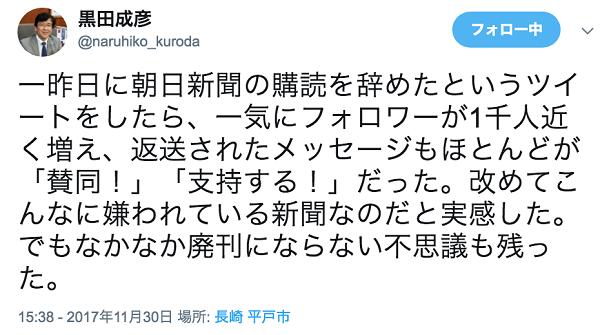 長崎県平戸市・黒田市長「市長室では朝日新聞の購読を辞めた。誤報を垂れ流す広報媒体を排除することが公的立場にあると信じている」