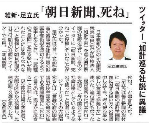大谷昭宏「保育園に落ちた一人のお母さんのつらい立場の発言をまねしたのだろうが、根本的に違う。言論の府の国会議員が民主国家の最大の柱である言論機関に『死ね』と言うのは、浅はかに尽きる」