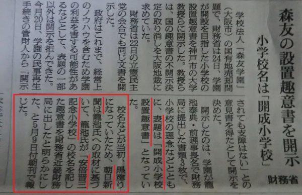▼「開成小学校だった。朝日新聞は安倍晋三記念小学校と5月9日に報じていた」