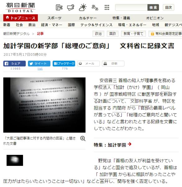 5月の朝日新聞の報道を振り返っておきたい。朝日新聞はタイトルに「加計学園の新学部 総理のご意向」と使い、安倍総理が不正に関与した疑惑があると紹介。内部文書を証拠として掲載していた。