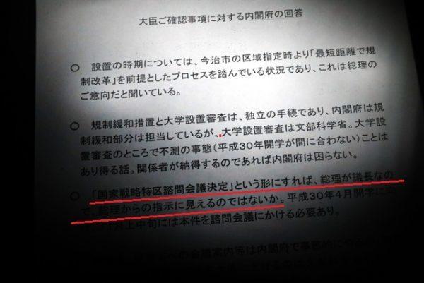 しかし、おかしいのは文書に影をつけていること。何が書かれているかが重要なので、影をつけないほうがいいのに、なぜ朝日新聞はこんなことをしたのか。狙いは都合の悪い一文を隠すことだった。