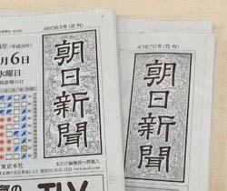 (社説)南京事件80年 冷徹な直視の姿勢こそ 朝日新聞