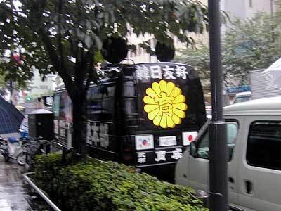 BBCによると、街宣車で街を占拠する右翼の主張は「天皇制復活」、「日本民族の国粋主観」等だが、実際の構成員は国粋主義者とは相容れない筈の 韓国人がいる