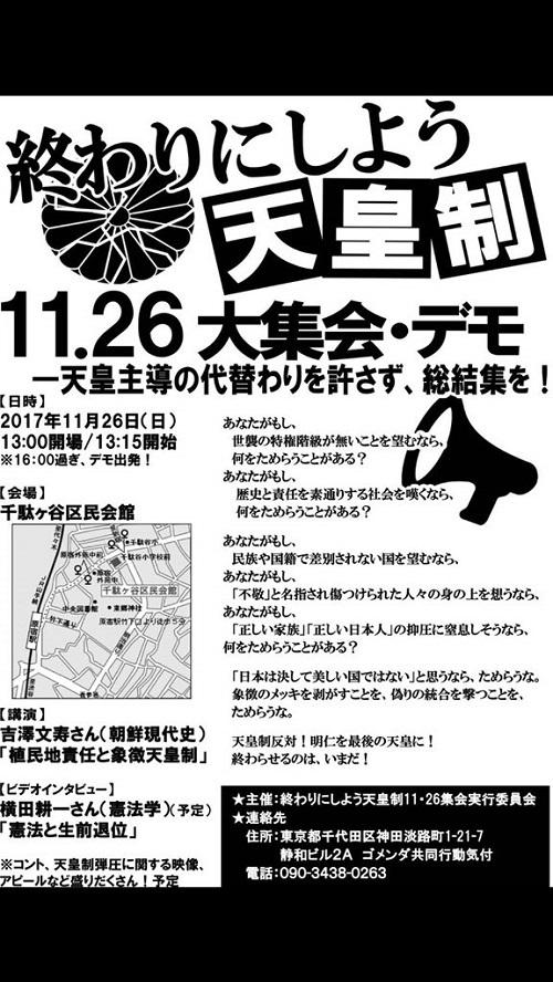 【日本ヘイト】「明仁を最後の天皇に!終わらせるのは今だ!」今日13時から都内で反天皇集会とデモ