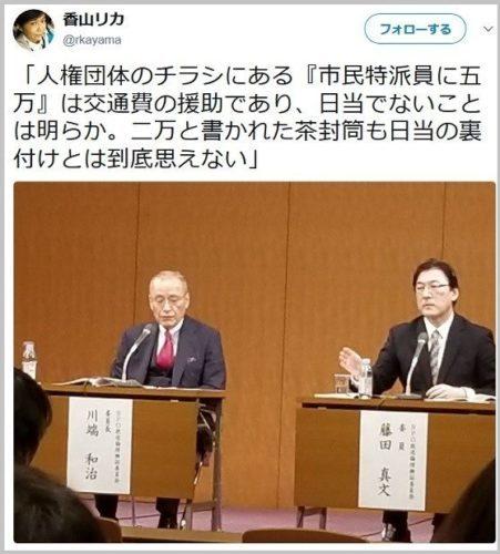 抗議活動者側にいる香山リカが「5万円は交通費の援助であり、日当でないことは明らか」と無理な理屈で話しており、皮肉にも日当であると裏付ける証言をしてしまっている。 BPO「抗議活動者が救急車を停止させて誰を