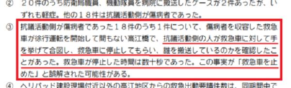 BPO「抗議活動者が救急車を停止させて誰を搬送しているのか確認した(数十秒)。これが救急車を止めたと誤解された」←は?