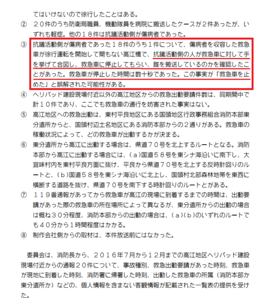 BPOの調査報告書。無理な理屈で「ニュース女子は事実無根の報道をしたので放送倫理違反」と結論づけた。