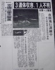 1999年4月19日、夜間海上飛行訓練をしていた海兵隊普天間基地所属のCH53E大型ヘリが、国頭村安波沖の海に墜落。米兵3名が死亡 、1名が行方不明となった。