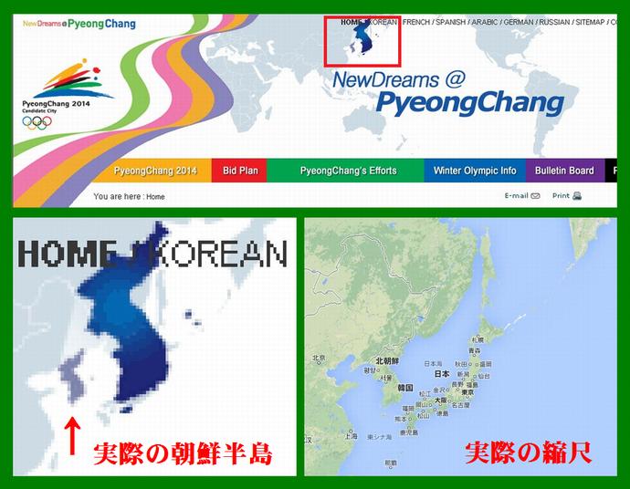 韓国には、招致に失敗した2014年の平昌五輪招致サイトにも、とんでもない地図を表記していた前科がある!