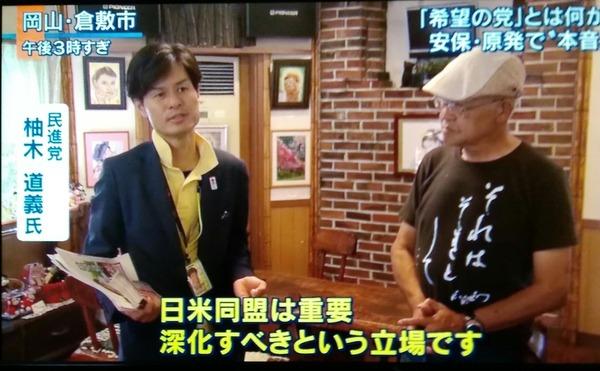 6 9月29日 テロ朝「報道ステーション」岡山4区の柚木道義