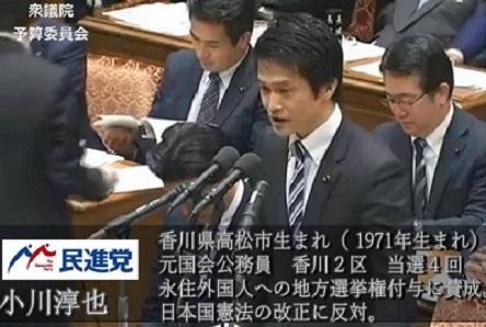 【香川】1区 小川淳也