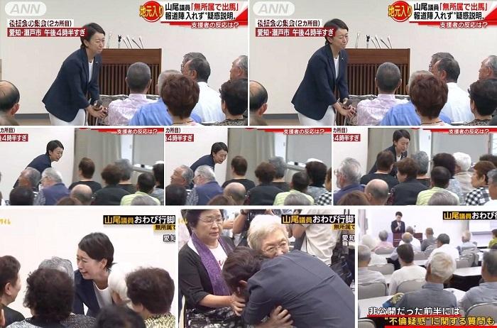 【悲報】山尾志桜里、お涙頂戴の美談作戦に「実は家族がひどい目にあわされた」「安倍さんに国を任せると大変なことになるんです!「私は総理の天敵!」