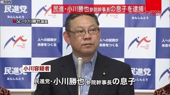 民進・小川参院幹事長の息子逮捕「わいせつ目的で暴行」