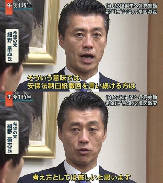 平成29年9月28日、「希望の党」の細野豪志「安保法制白紙撤回と言い続ける方は考え方として厳しい」