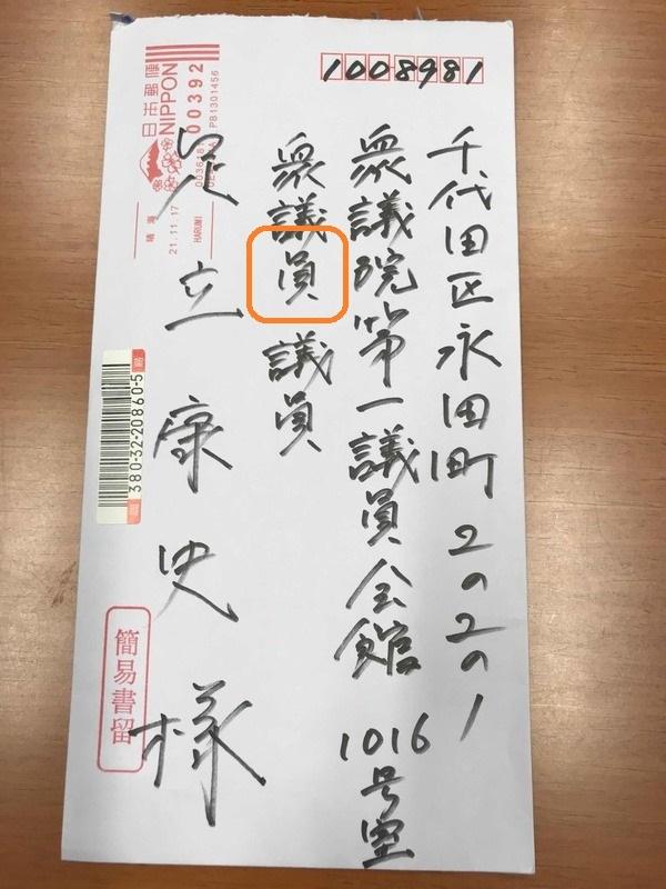 そして、続けて封筒の画像とともに「衆議員には二人で苦笑するしかありませんでした」と朝日新聞から送られてきた申入書の宛名が「衆議院議員 足立康史様」とすべきところ「衆議員議員 足立康史様」と書かれていた