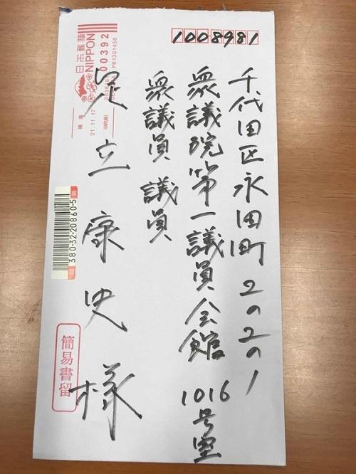 続けて封筒の画像とともに「衆議員には二人で苦笑するしかありませんでした」と朝日新聞から送られてきた申入書の宛名が「衆議院議員 足立康史様」とすべきところ「衆議員議員 足立康史様」と書かれていた