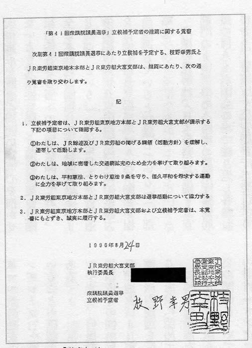 枝野幸男「私はJR総連及びJR東労組の掲げる綱領(活動方針)を理解し、連帯して活動します」暴力テロ集団「革マル派」幹部と交わした覚書