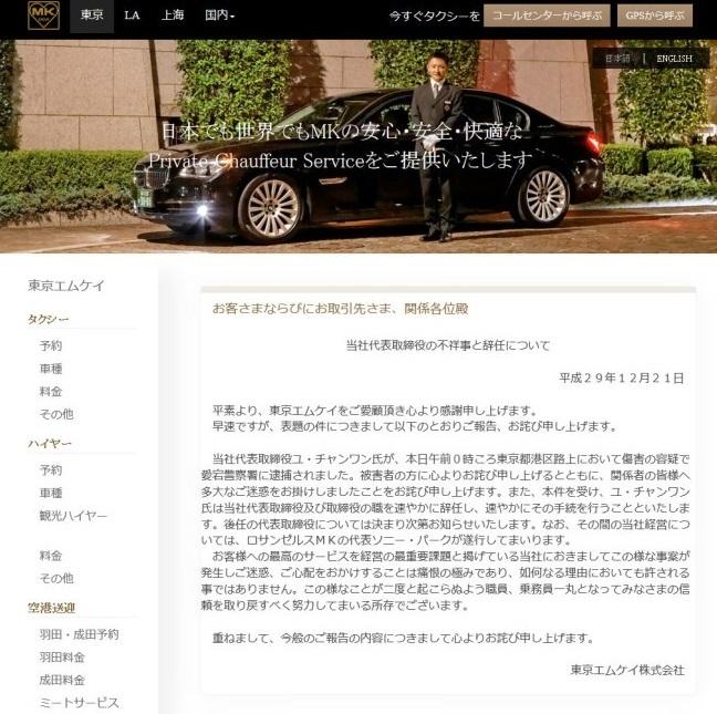 東京エムケイは「関係者に多大なご迷惑をお掛けしたことをおわびする」とコメントを出した。ユ容疑者は社長を辞任する意向を示しており、近く手続きをするという。 (どうせ、また、すぐに社長に復帰か?)
