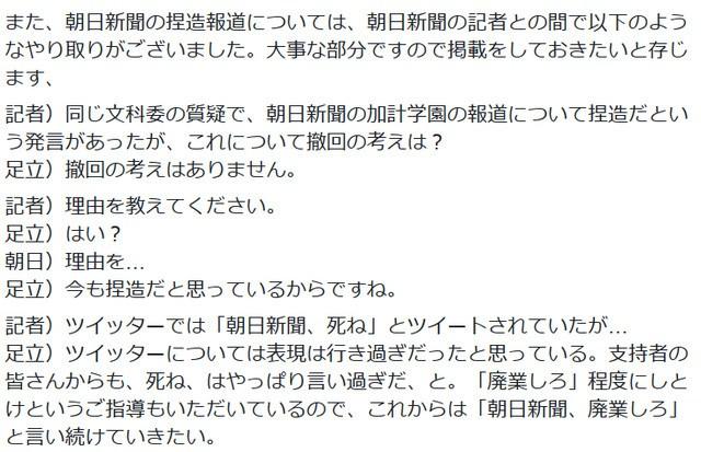 「報道機関である弊社の名誉を傷つける」 朝日新聞が維新・足立議員の「今も捏造だと」発言に発狂抗議