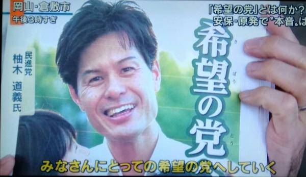 29月29日 テロ朝「報道ステーション」岡山4区の柚木道義
