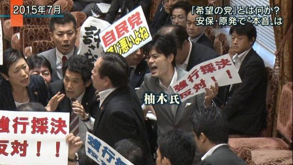 3 9月29日 テロ朝「報道ステーション」岡山4区の柚木道義