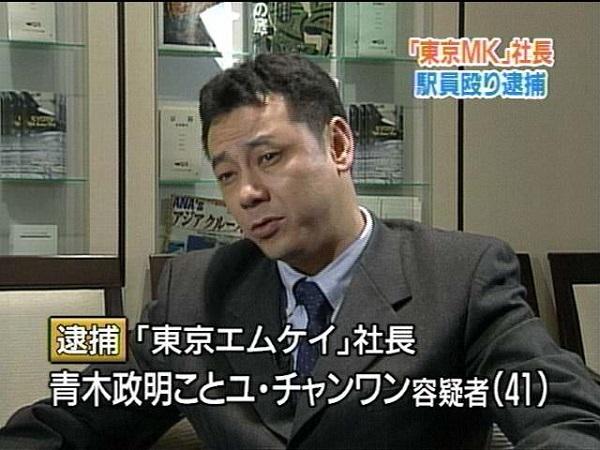 次男で東京エムケイ代表取締役社長青木政明が川崎市の東急田園都市線鷺沼駅構内で酒に酔って駅員に暴行をはたらき、全治10日間の軽傷を負わせ現行犯逮捕された。青木は翌14日に謝罪会見をおこなっている[2]。なお、