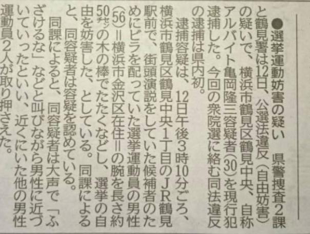「ふざけるなよ!」 候補者が男に襲われる 神奈川新聞