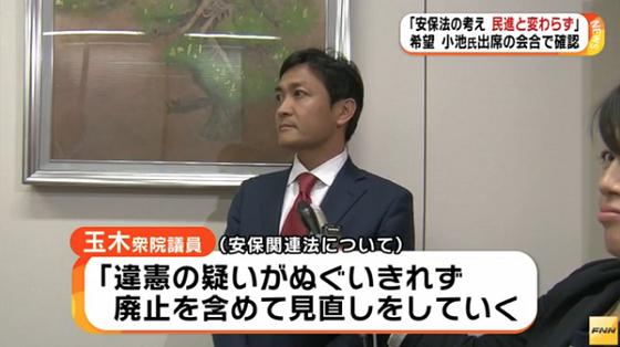 希望の党の玉木雄一郎・元民進党幹事長代理は28日の日本テレビ番組で、憲法9条改正や安全保障法制への賛否が代表選の争点になるとの認識を示した。