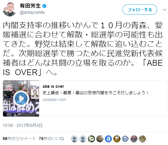 有田芳生 認証済みアカウント @aritayoshifu 8月5日 内閣支持率の推移いかんで10月の解散・総選挙の可能性も出てきた。野党は結束して解散に追い込むことだ。。「ABE IS OVER」へ。