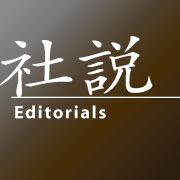 朝日新聞 天声人語・社説
