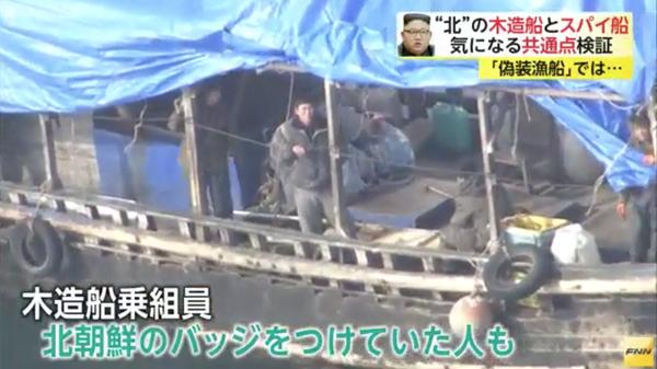 【北朝鮮船】漁船の筈なのに何故・・・?乗組員が「人民軍手帳」や北朝鮮バッヂ。政府関係者「虚偽申告なら対応は変わる」