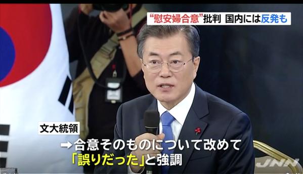 【日韓合意新方針】文大統領「(合意は)誤りだった。誤った結び目はほどかなければならない」