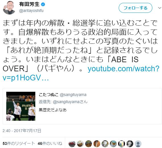 有田芳生 認証済みアカウント @aritayoshifu 7月17日 まずは年内の解散・総選挙に追い込むことです。自爆解散もありうる いまはどんなときにも「ABE IS OVER」