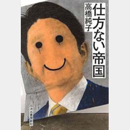 「仕方ない帝国」高橋純子著/河出書房新社