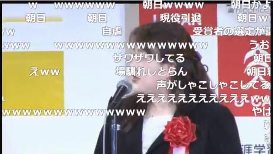 途中まではごく普通の挨拶だったのに、最後の一言で台無しに。清原聖子准教授が「朝日新聞と」という言葉を発した瞬間にコメント欄ではツッコミの嵐が起こる。